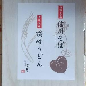 淀川製鋼所から株主優待 信州そば・讃岐うどん詰合せ が到着。