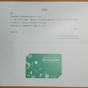本日は株式関連の手紙が13通届きました。