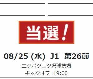 またしても、いちご J リーグ株主・投資主優待チケットに当選!