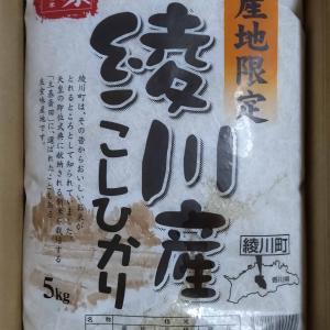 香川県綾川産こしひかり、〔金澤兼六製菓〕兼六の華が到着しました。