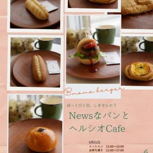 5月21日(由比店) 〜NEWSなパンとヘルシオCAFE〜