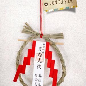 夏越の大祓~江戸から東京・神代から現代へ時空を超えて