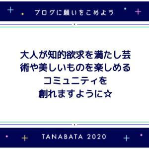 ブログに願いを☆大人が文化・芸術を愉しむコミュニティを創る!