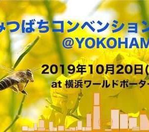 10/20みつばちコンベンション@YOKOHAMAにタロー・デ・パリセッションで出店!