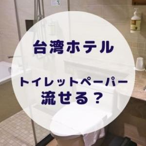 【紙】台湾のホテルのトイレットペーパーは流せる?