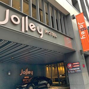 【台北】ジョリーホテルのブログ宿泊記!実際に泊まった感想と口コミ