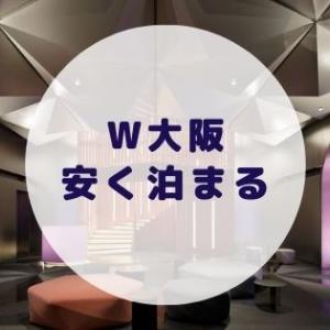 【格安】W大阪に安く泊まる方法を徹底解説!