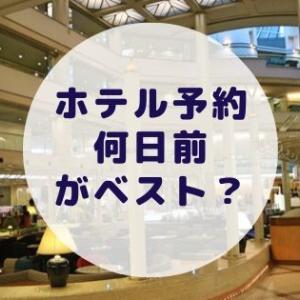 ホテル予約は何日前・何ヶ月前にすべき?どれくらい前がベストなタイミング?