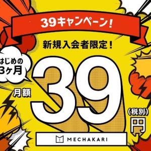 買うよりお得!今ならメチャカリ39円で始められる!
