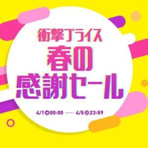 衝撃プライス!Qoo10春の感謝セール開催中!