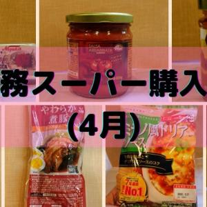 【業務スーパー】気になった商品を色々購入してきた。