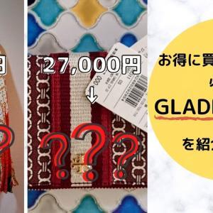 【GLADD】お得な商品が更にお得に!ゴールデンウィークキャンペーンを紹介します!