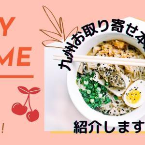 【お取り寄せ】自宅にいながら九州の美味を味わえる!九州お取り寄せ本舗がすごい!