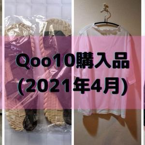 【Qoo10】4月購入品の紹介!