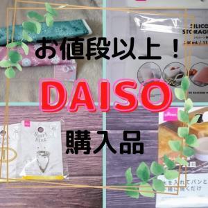 【Daiso】気になって購入した商品!