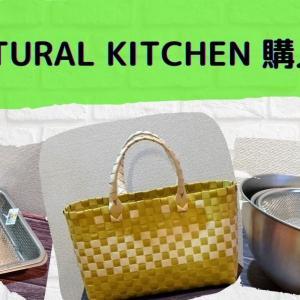 【NATURAL KITCHEN】購入してきたプチプラ生活雑貨を紹介!