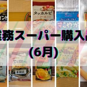 【業務スーパー】使えるお得な商品を紹介!