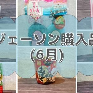 【ジェーソン】またまたお値打ち品を発掘!6月の購入品その②