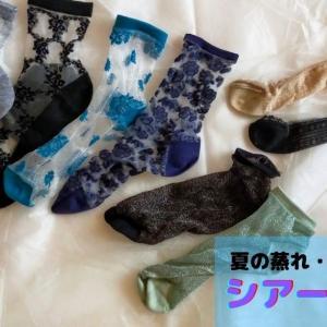 【蒸れ・靴擦れ対策】プチプラで買えるシアーソックスを紹介します!