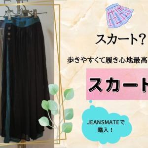 【JEANSMATE】これからの時期にピッタリ!さらさら快適なスカートパンツを購入してみた!