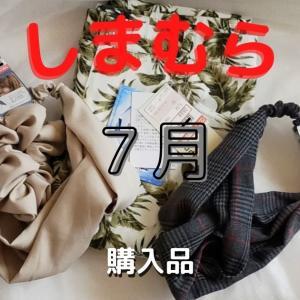 【しまむら】夏を快適にする商品を購入!(パンツ、小物)
