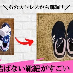 【楽天】あのストレスから解消!結ばない靴紐が便利!