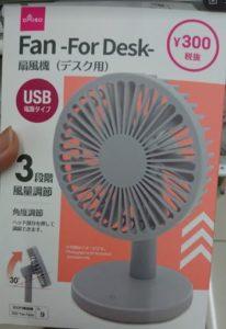 DAISOパトロール。ミニ扇風機のクオリティがすごい!