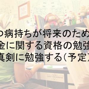 うつ病持ちの真田幸拓、FPと簿記の勉強始めるってよ。