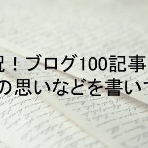 祝!ブログ100記事達成!今後の展望や目標を考えてみた