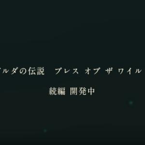 ブレスオブザワイルドの続編!