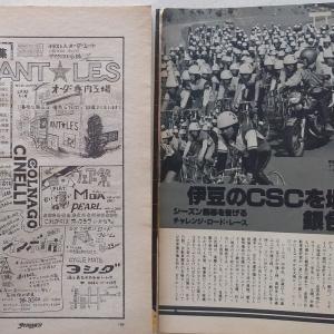 古い自転車雑誌から...