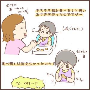 掴み食べしないよ~(+_+)