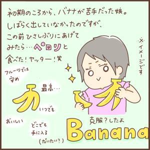 バナナ嫌いだった娘。