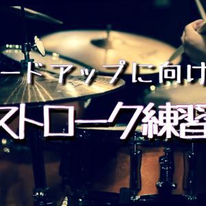 【ドラム】スピードアップに向けて、ストロークを明確に操作しよう!