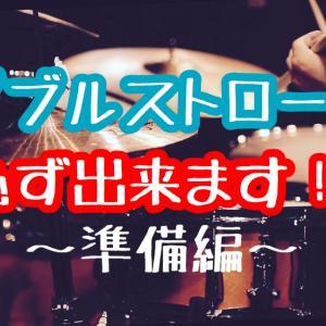 【ドラム】ダブルストロークは必ず出来ます!諦めないでください(^^) 〜準備編〜