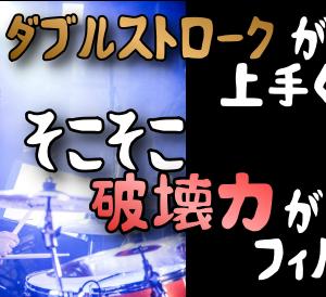 【ドラム】ダブルストロークの練習にもなる、破壊力があるフィルイン!?