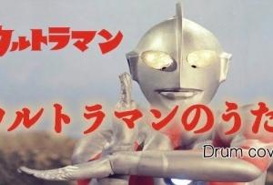 【ウルトラマン】ウルトラマンの楽曲の素晴らしさを伝えたい #1