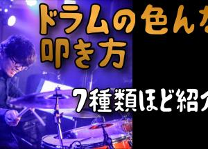 保護中: 【ドラム】ドラムの叩き方を7種類ほど紹介