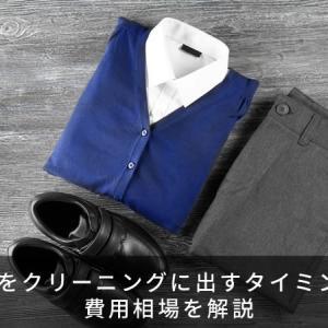 制服・学生服をクリーニングに出すタイミングと費用相場を解説