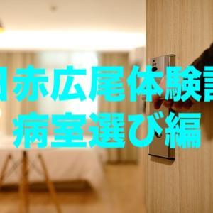 広尾の日赤医療センターでの出産体験(病室選び編)