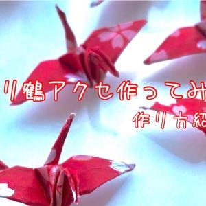 初めての人のための折り鶴アクセサリーの作り方!