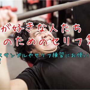 【筋肉が好きな人たちのためのセリフ集】ボイスサンプルやセリフ練習にお使い下さい