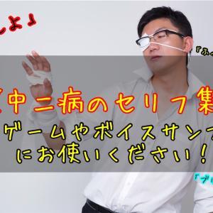 【厨二病系のセリフ集】厨二病セリフ 罰ゲームや練習用に使いください!
