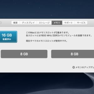 MacBook Pro のメモリを増設したらすごい快適