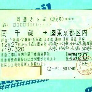 長距離乗車券