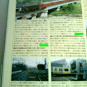 鉄道ジャーナル寄稿(2)