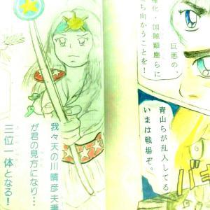 第4話~平安への予感その後(13)