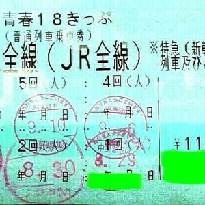 涙雨の18きっぷ