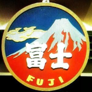 星の寝台特急(1) 富士