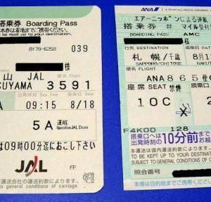 2005日本一周 第4日目